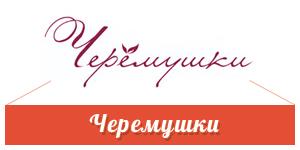 Купить женское белье Черемушки оптом в бельевой компании «Татюр»